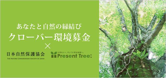 クローバー環境募金 日本自然保護協会 NCSJ プレゼントツリー present tree 環境リレーションズ研究所 ネオナチュラル オーガニック