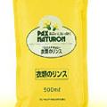 【定期購入】ナチュロン衣類のリンス(詰替用)