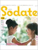 Sodate 夏・秋 vol.1