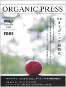 ORGANIC PRESS Autumn 2018 vol.1