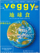 veggy vol.68