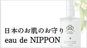 オーデニッポン