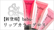 babu-カラーグロス3色〓新登場!