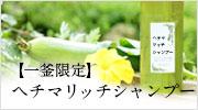 【一釜限定】ヘチマリッチシャンプー