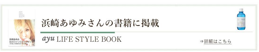 浜崎あゆみさんの愛用スキンケアとして、ライフスタイルブックで紹介されました