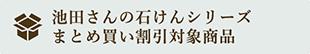池田さんの石鹸シリーズまとめ買い割引対象商品