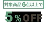 対象商品3点で3%オフ