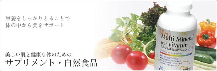 サプリメント・自然食品
