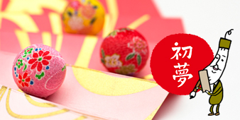 新春初夢フェア2021
