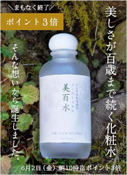 美百水〓新発売