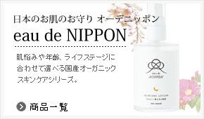 オーデニッポン 国産オーガニックコスメ eaud de NIPPON