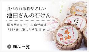 池田さんの石けん 国産 無添加 馬油 アトピー アレルギー