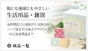 エコ 環境 竹酢液 石けんクリーナー