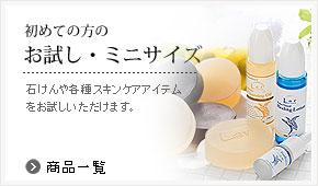Larネオナチュラル 池田さんの石けん お試しセット 送料無料