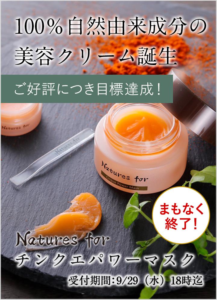 makuakeチンクエ先行発売