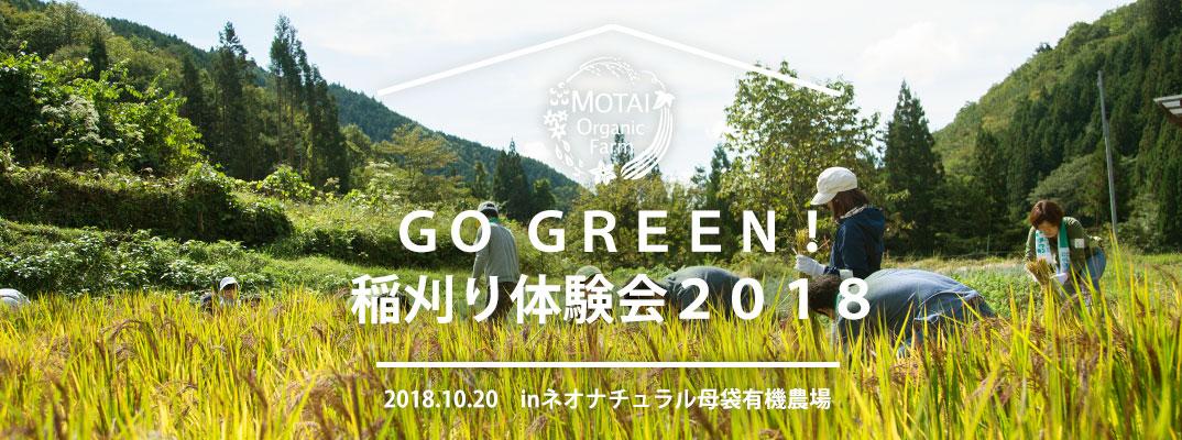 ゴーグリーン!稲刈り収穫体験2018