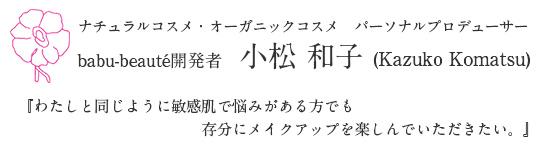 ナチュラルコスメ・オーガニックコスメ・パーソナルプロデューサー babu-開発者 小松和子