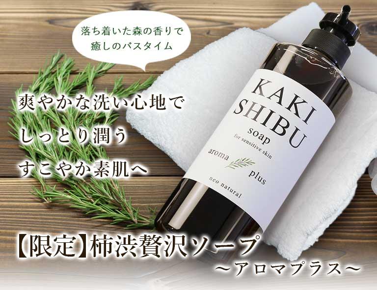 柿渋贅沢ソープ
