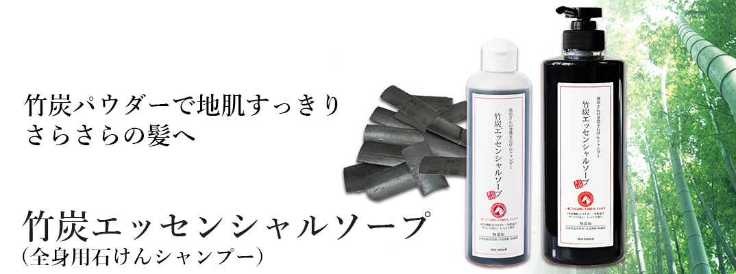 竹炭エッセンシャルソープ