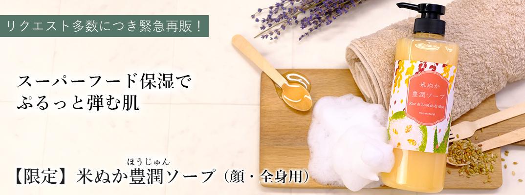 米ぬか豊潤ソープ