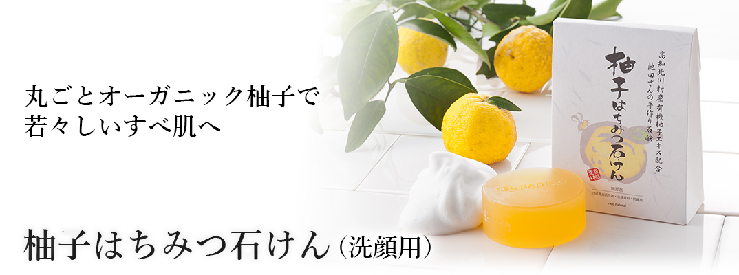 柚子はちみつ石けん