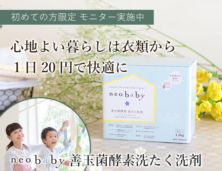 ネオベビー善玉菌酵素洗たく洗剤