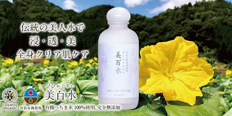ネオナチュラル母袋有機農場謹製 有機へちま水100%化粧水「美百水」