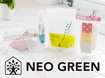 NEO GREEN
