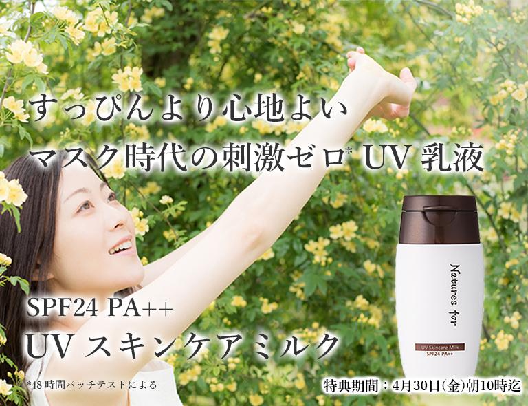UVスキンケアミルク