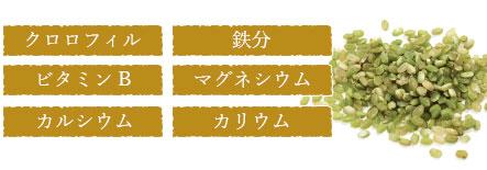 緑米の特徴