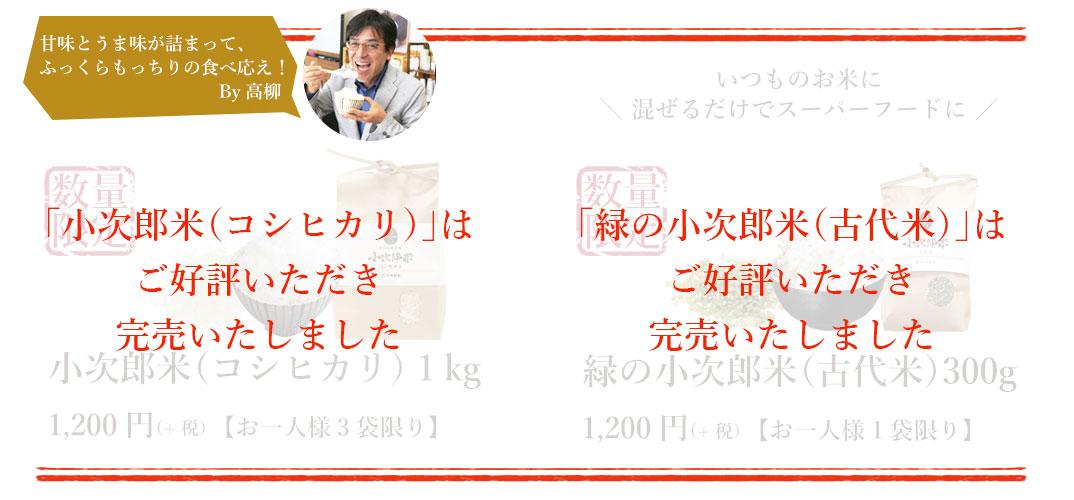 2種類の小次郎米をご用意