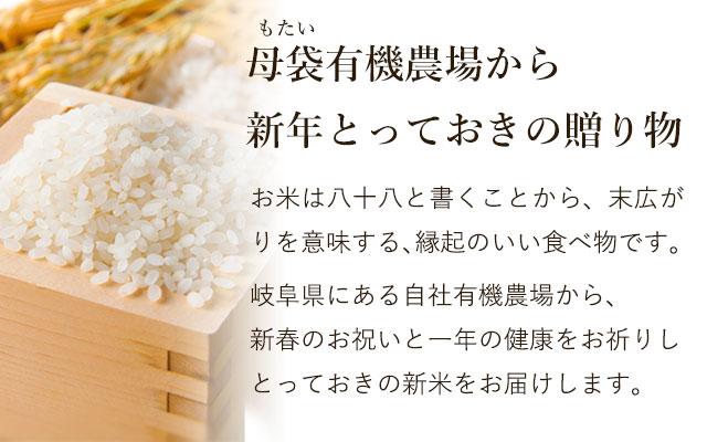 ネオナチュラル母袋(もたい)有機農場から 新年とっておきの贈り物です