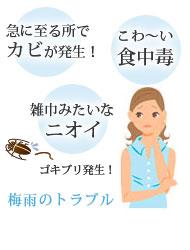 梅雨のトラブル カビ 食中毒 ニオイ