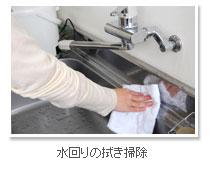 水回りの拭き掃除に酢が活躍