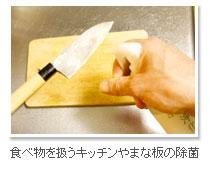 食べ物を扱うキッチンやまな板の除菌に浄化の森スプレー