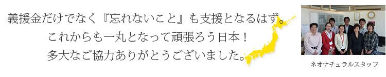 義援金だけでなく『忘れないこと』も支援となるはず。一緒に東日本へ、あたたかく桜満開の春を届けましょう。頑張ろう日本!