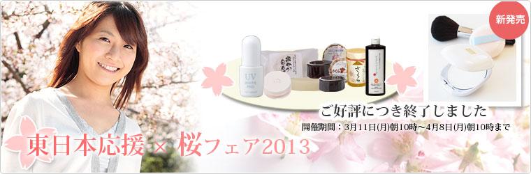 東日本応援×桜フェア2013