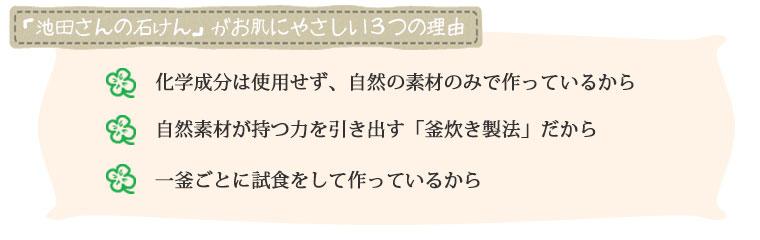 「池田さんの石けん」がお肌にやさしい3つの理由