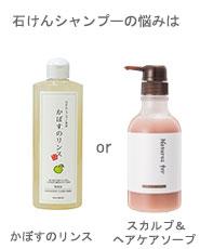 地肌を洗う よく流す