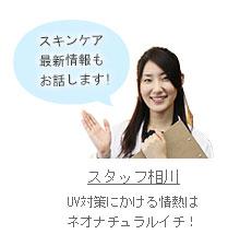 スタッフ相川