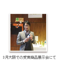 Larネオナチュラル ソーシャルプロダクツ賞 2016