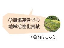 農場運営での地域活性化貢献