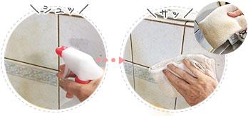 <コンロやタイル>重曹スプレーでシュッ水1カップに重曹小さじ1を混ぜた液を作って市販のスプレーボトルに入れます。コンロの天板やキッチンのタイルに手軽にシュッと吹きかけて、雑巾やスポンジでこするだけ。