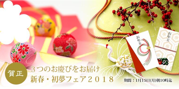 1年の始まりにお祝いをご用意 新春初夢フェア2016