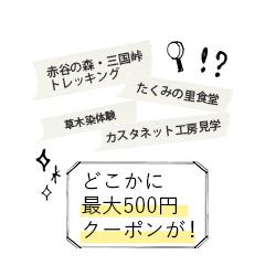 どこかに最大500円クーポンが!