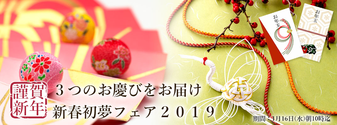 新春初夢フェア2019