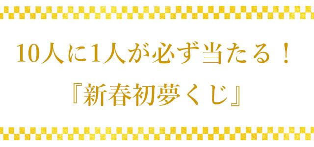 10人に1人が必ず当たる!『新春初夢くじ』
