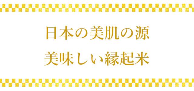 日本の美肌の源 美味しい縁起米