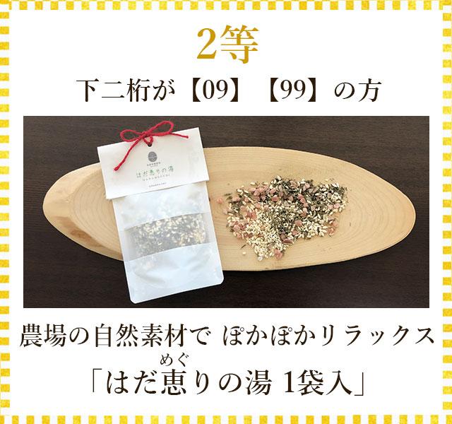 美百(びひゃく)の湯