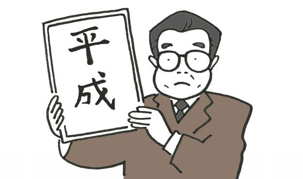 小渕元総理